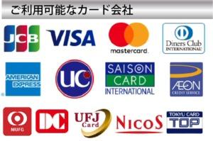 ご利用可能なカード決済(JCB・VISA・mastercard・Diners Club・AmerikanExpress・UC・他)